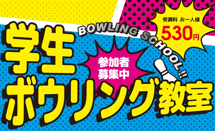 bowling_school